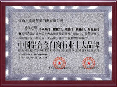 威尔普斯-中国铝合金门窗行业十大品牌