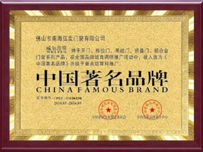 威尔普斯-中国著名品牌
